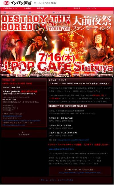 7_16 Anthem DESTROY THE BOREDOM TOUR '09 大前夜祭 _ 石橋楽器店.jpg