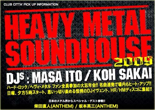 soundhouse2009.jpg